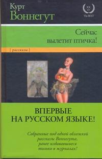 Воннегут К. - Сейчас вылетит птичка! обложка книги