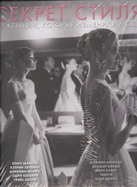 Макарцев Владимир Михайлович - Секрет стиля. 10 женщин, которые изменили моду обложка книги