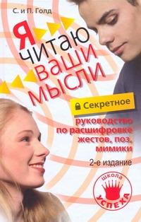 Голд Сабрина - Секретное руководство по расшифровке жестов, поз, мимики обложка книги