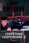 Корецкий Д.А. - Секретные поручения - 2. В 2 т. Т. 1 обложка книги