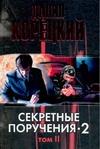 Корецкий Д.А. - Секретные поручения - 2. В 2 т. Т. 2 обложка книги