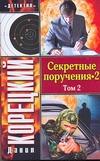 Корецкий Д.А. - Секретные поручения - 2. В 2-х томах. Т. 2 обложка книги
