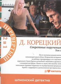 Корецкий Д.А. - Секретные поручения Т.1 Т.2 обложка книги