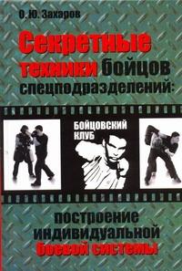 Захаров О.Ю. - Секретные техники бойцов спецподразделений обложка книги