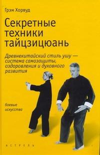 Хорвуд Грэм - Секретные техники тайцзицюань обложка книги
