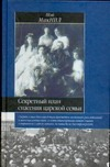 Макнил Ш. - Секретный план спасения царской семьи обложка книги