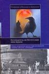 Берстейн Д. - Секреты Ангелов и демонов. Путеводитель по бестселлеру Дэна Брауна обложка книги