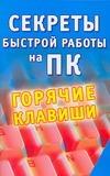 Заика А.А. - Секреты быстрой работы на ПК. Горячие клавиши' обложка книги