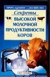Александров С.Н. - Секреты высокой молочной продуктивности коров обложка книги