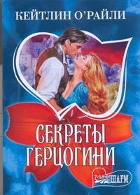 О`Райли Кейтлин - Секреты герцогини обложка книги