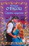 О`Райли Кейтлин - Секреты герцогини' обложка книги