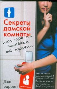 Барретт Д. - Секреты дамской комнаты, или Что мы скрываем от мужчин обложка книги