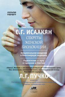 Исаакян С.Г. - Секреты женской биолокации обложка книги