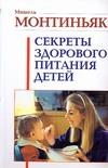 Секреты здорового питания детей обложка книги