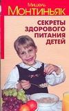 Монтиньяк М. - Секреты здорового питания детей обложка книги