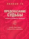 Ту Лиллиан - Секреты китайских предсказаний обложка книги