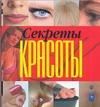 Орлова Л. - Секреты красоты обложка книги