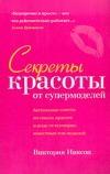 Никсон Виктория - Секреты красоты от супермоделей' обложка книги