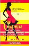 Никсон Виктория - Секреты красоты от супермоделей обложка книги