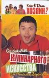 Тюленева Н. - Секреты кулинарного искусства от Никиты Воронина' обложка книги
