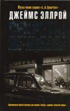 Эллрой Д. - Секреты Лос-Анджелеса' обложка книги