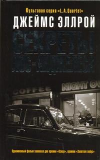 Эллрой Д. - Секреты Лос-Анджелеса обложка книги