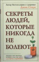 Стоун Джин - Секреты людей, которые никогда не болеют' обложка книги