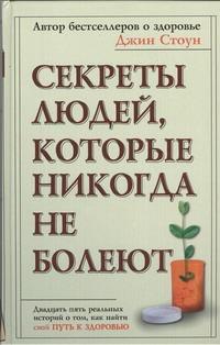 Стоун Джин - Секреты людей, которые никогда не болеют обложка книги