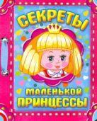 Копырин А.В. - Секреты маленькой принцессы' обложка книги