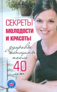 Лисицкая И. - Секреты молодости и красоты. Здоровье женщины после 40 лет обложка книги