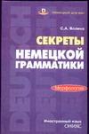Волина С.А. - Секреты немецкой грамматики. Морфология' обложка книги