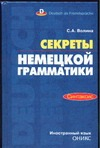 Волина С.А. - Секреты немецкой грамматики. Синтаксис обложка книги