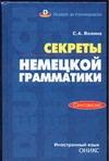 Секреты немецкой грамматики. Синтаксис Волина С.А.