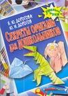 Дорогов Ю.И. - Секреты оригами для дошкольников обложка книги