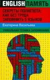 Васильева Е.Е. - Секреты полиглота: как без труда запомнить 5 языков обложка книги