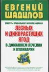 Щадилов Е. - Секреты правильного использования лесных и дикорастущих ягод в домашнем лечении обложка книги