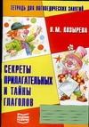 Козырева Л. М. - Секреты прилагательных и тайны глаголов обложка книги
