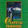Белов Н.В. - Секреты рыбалки обложка книги