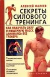 Секреты силового тренинга. Как накачать силу и мышечную массу, занимаясь без тре