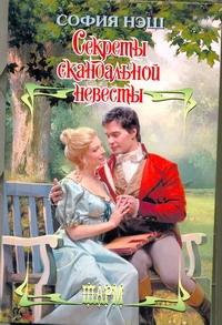 Нэш София - Секреты скандальной невесты обложка книги