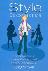 Фарр Кэндолл - Секреты стиля: как оставаться стильной красоткой в любом возрасте обложка книги