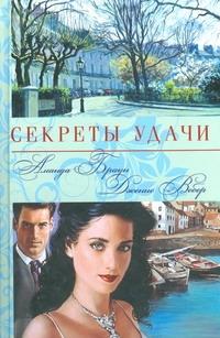 Браун Аманда - Секреты удачи обложка книги