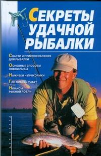 Гольцова М. - Секреты удачной рыбалки обложка книги