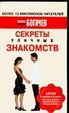 Богачев Ф. - Секреты уличных знакомств' обложка книги