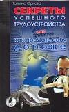 Орлова Т.Н. - Секреты успешного трудоустройства' обложка книги