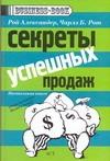 Секреты успешных продаж обложка книги