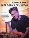 Марр Дон - Секреты фотосъемки в простых примерах обложка книги
