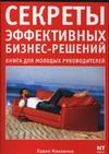 Михненко П.А - Секреты эффективных бизнес-решений обложка книги