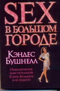 Секс в большом городе обложка книги