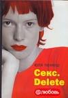 Лемеш Юля - Секс. Delete обложка книги